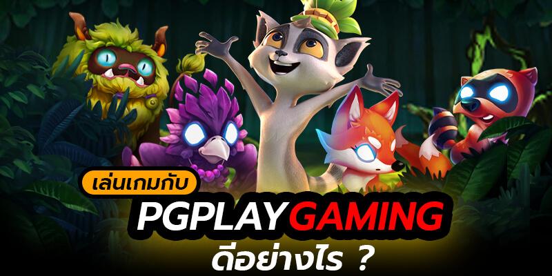 เล่นเกมกับ PGPLAYGAMING ดีอย่างไร